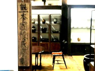 民藝を巡る旅・熊本⑥熊本国際民藝館と外村吉之介と井上泰秋。