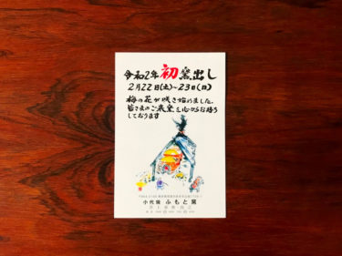 行きたい!熊本の「小代焼ふもと窯」で初窯出し!